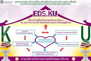 EDSHOME_resize