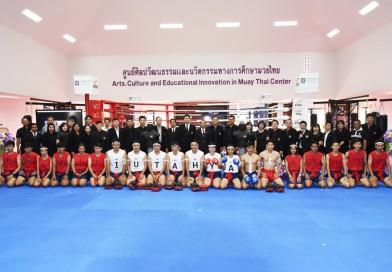 พิธีเปิดศูนย์ศิลปวัฒนธรรมและนัวตกรรมทางการศึกษามวยไทย
