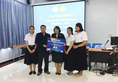 คณะศึกษาศาสตร์และพัฒนศาสตร์ ได้รับรางวัลประกวดนวัตกรรมเพื่อสังคม 2560