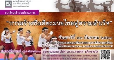 """โครงการอบรมเชิงปฏิบัติการ""""การสร้างทีมคีตะมวยไทยสู่ความสำเร็จ"""""""