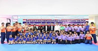 โครงการถ่ายทอดศิลปวัฒนธรรมมวยไทย เพื่อส่งเสริมการท่องเที่ยวเชิงสร้างสรรค์และพัฒนาเยาวชน 4.0