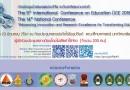 การประชุมนำเสนอผลงานวิจัย ระดับชาติและนานาชาติ