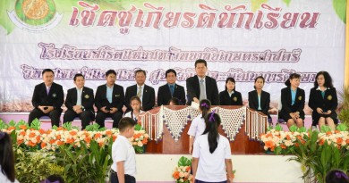 โครงการเชิดชูเกียรตินักเรียน ปีการศึกษา 2560