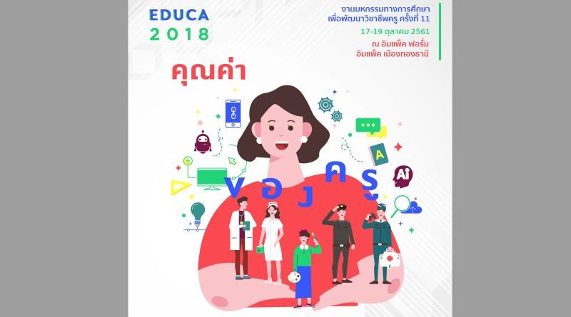 educa2018