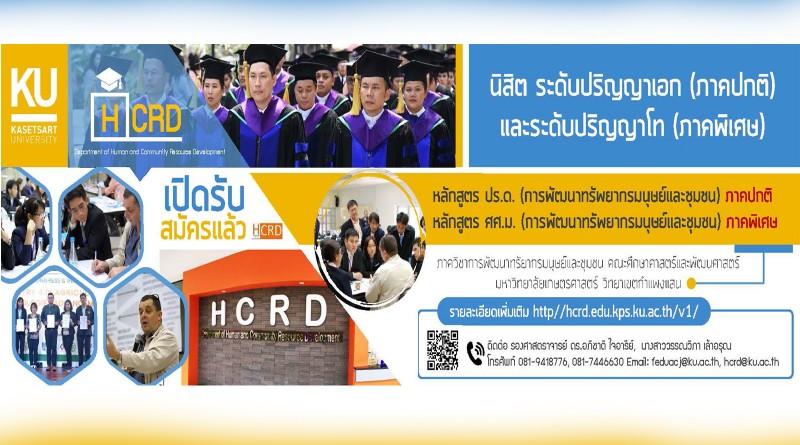 HCRD ประชาสัมพันธ์ 25622
