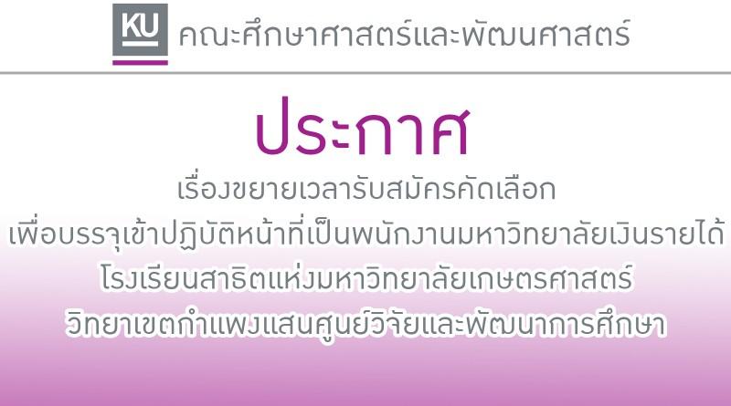 satit620212