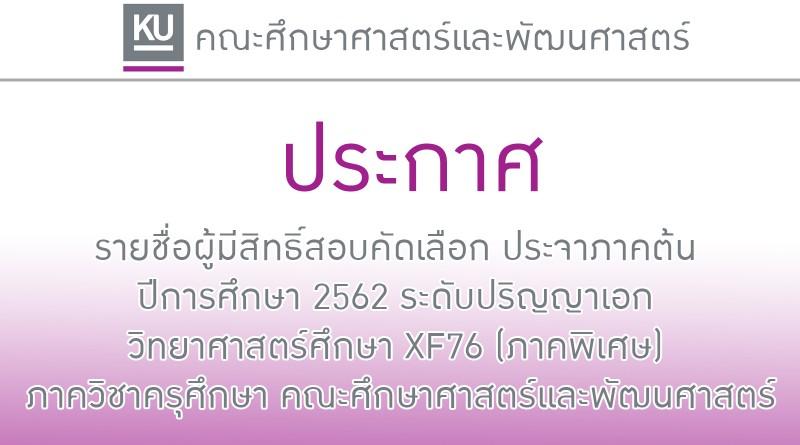 ปเอก620507