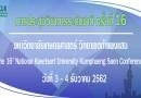 กาประชุมวิชาการระดับชาติ ครั้งที่ 16 มหาวิทยาลัยเกษตรศาสตร์ วิทยาเขตกำแพงแสน 3-4 ธันวาคม 2562