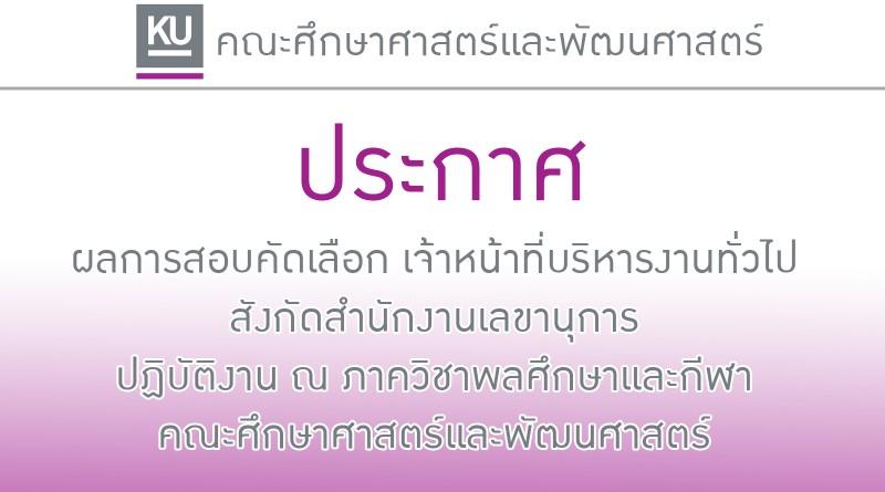 01102019pestaff