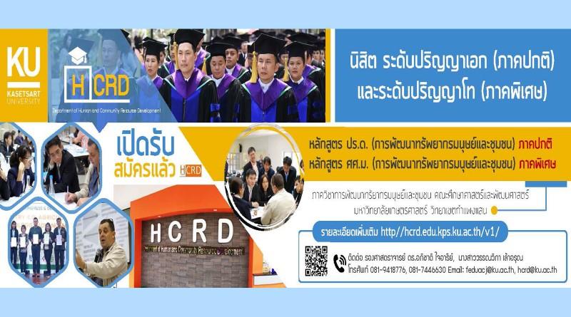 HCRD รับสมัคร 63-2