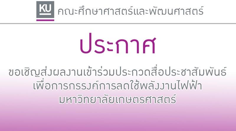 kkkkkk61-05-23 ประกาศทุนวิจัย
