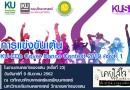 การแข่งขันเต้น KU-EDS Cover Dance Contest 2019 ครั้งที่ 1