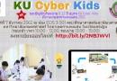 ขอเชิญนักเรียน อายุ 6-12ปี สมัครโครงการอบรม KU Cyber Kids ที่งานเกษตรกำแพงแสน 2562 (ฟรี)