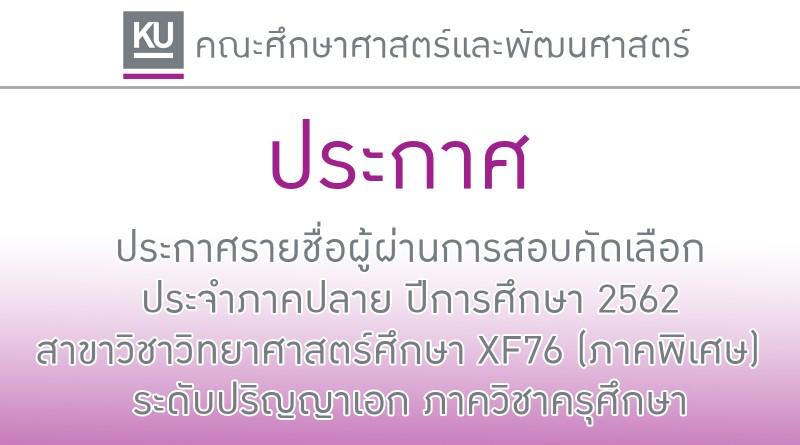 phdscience061119