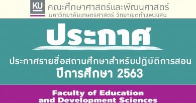 ประกาศรายชื่อสถานศึกษาสำหรับปฏิบัติการสอน ปีการศึกษา 2563