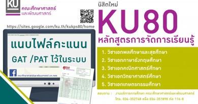 นิสิตใหม่ KU80 หลักสูตรการจัดการเรียนรู้ 2 วิชาเอก ต้องแนบเอกสาร GET/PAT ในระบบประวัตินิสิต