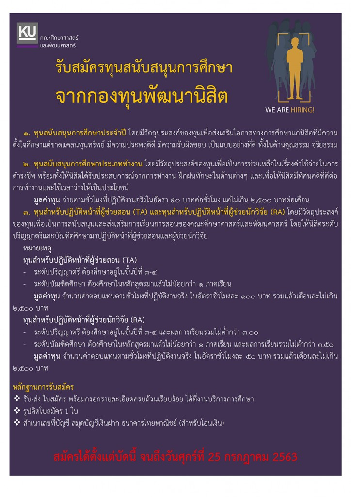รับสมัครทุนสนับสนุนการศึกษารวม_001 copy