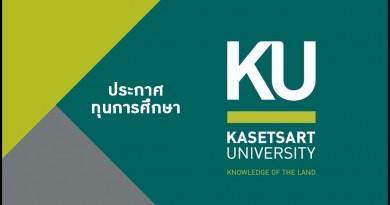 ประกาศรับสมัครนิสิตที่ประสงค์ขอรับทุนการศึกษาส่วนกลาง ประจำปีการศึกษา 2563