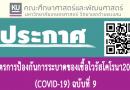 มาตรการป้องกันการระบาดของเชื้อไวรัสโคโรนา2019 (COVID-19) ฉบับที่ 9