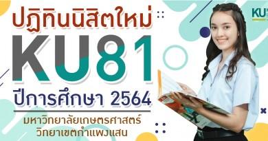 ปฏิทินนิสิตใหม่ KU81ปีการศึกษา 2564 มหาวิทยาลัยเกษตรศาสตร์ วิทยาเขตกำแพงแสน