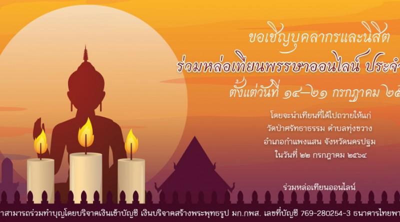 buddhist-Lent-day-b-1